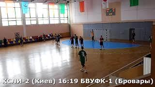 Гандбол. БВУФК-1 - КСЛИ-2 (Киев) - 28:24 (2-й тайм). Детская лига, г. Бровары, 2001-02 г. р.