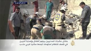 قتلى وجرحى باستهداف تجمع سكاني غرب حلب