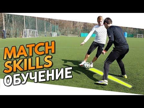Как научиться обводить мяч в футболе
