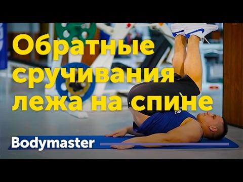 bodymaster : Обратные скручивания лёжа на полу