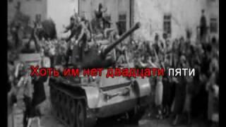 """Download КАРАОКЕ ИЗ К\Ф """"ОФИЦЕРЫ"""" Mp3 and Videos"""