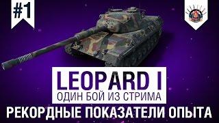 Leopard 1 | Рекорд опыта по аккаунту среди 10х уровней | Один бой из стрима на Леопард 1