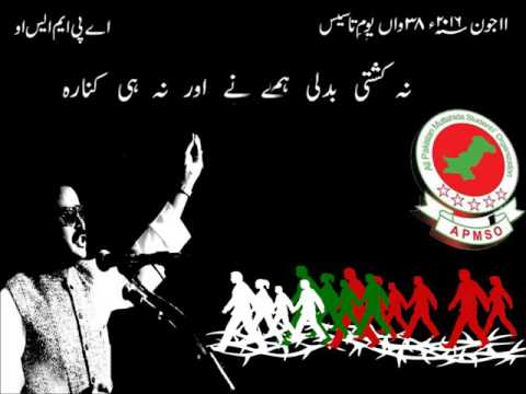 APMSO 11 JUNE NEW SONG