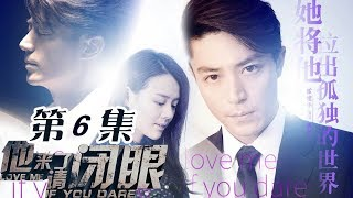 【Love Me If You Dare】Ep6 BO investigate suicide cases | Caravan