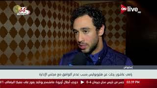 رامي عاشور: رحلت عن هليوبوليس بسبب عدم التوافق مع مجلس الإدارة