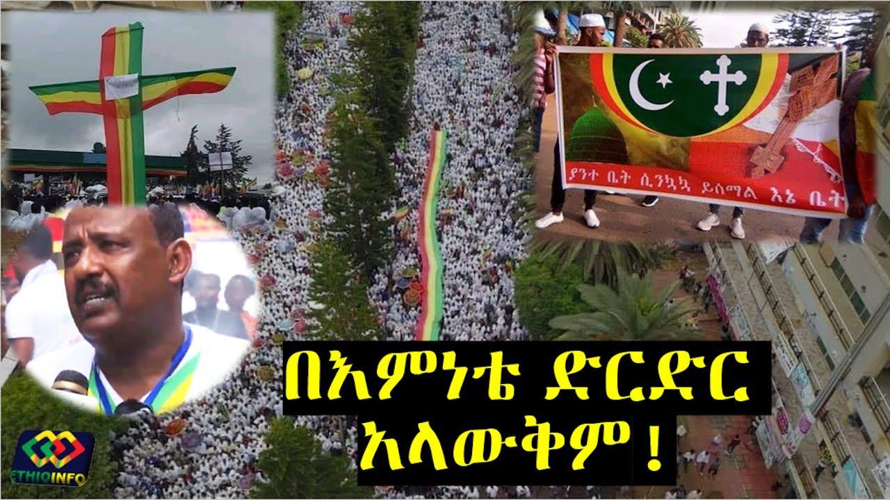 በእምነቴ ድርድር አላውቅም! ያልተጠለፈው ሰልፍ! Ethiopian Orthodox Tewahido Church.