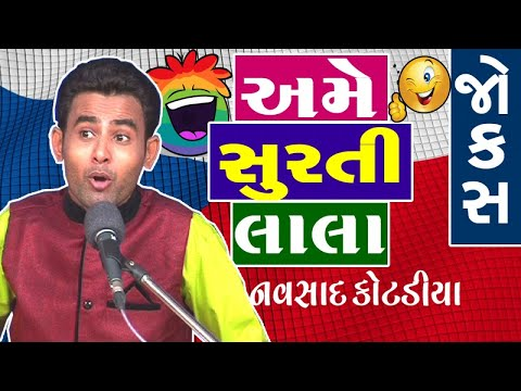 comedy video in gujarati - gujarati jokes new video - navsad kotadiya