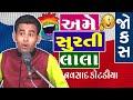Download comedy  in gujarati - gujarati jokes new  - navsad kotadiya MP3 song and Music Video