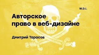 Авторское право в веб-дизайне — Дмитрий Тарасов