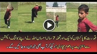 Little bowler impresses with his run up and bowling action