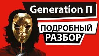 ПЕЛЕВИН – GENERATION П / ПОДРОБНЫЙ РАЗБОР ФИЛЬМА