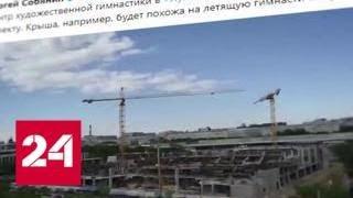 Центр гимнастики в Лужниках удивит оригинальной архитектурой   Россия 24