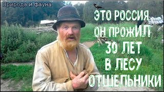 Это Россия. Он прожил 30 лет в лесу. Отшельники. This Russia. He lived for 30 years in the forest