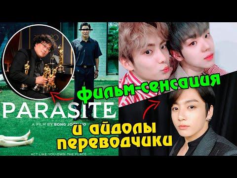 ТРИУМФ ПАРАЗИТОВ и НЕВЕЖЕСТВО TMZ | A.C.E, BTS | KPOP ARI RANG