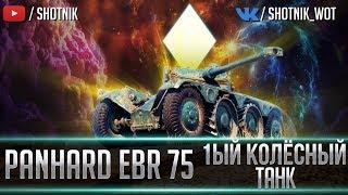Panhard EBR 75 - ПЕРВЫЙ КОЛЁСНЫЙ ТАНК В ИГРЕ