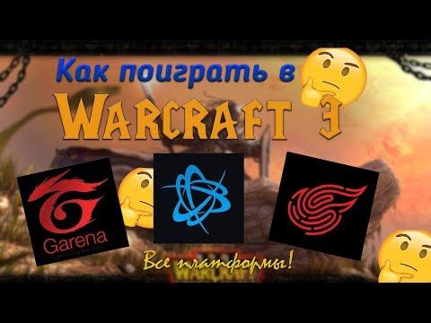 Как поиграть в Warcraft 3   Все платформы, плюсы и минусы
