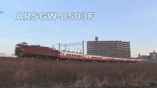 【14系】快速ムーンライト九州【EF65+ED76】Arsgw-0503F