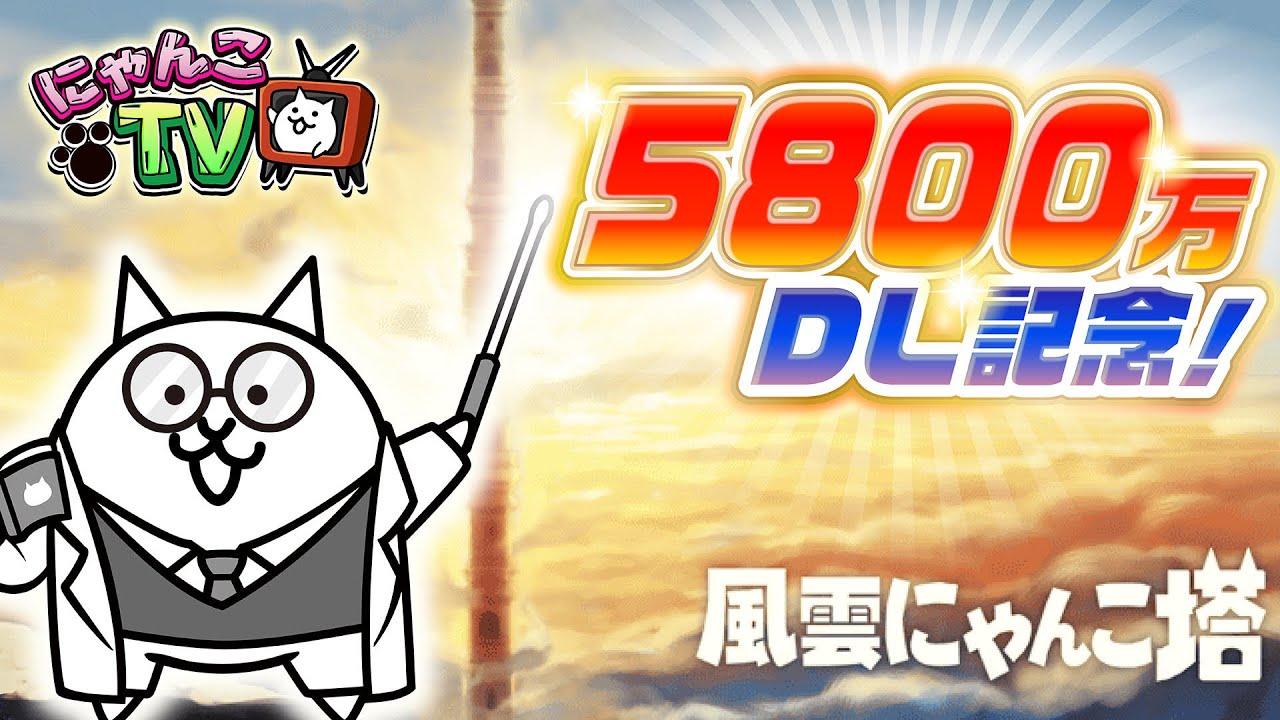 【にゃんこTV】5800万DL記念/風雲にゃんこ塔【にゃんこ大戦争公式】