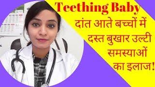 Teething baby gums, symptoms remedies in homeopathy | baby teething & dentition homeopathic medicine