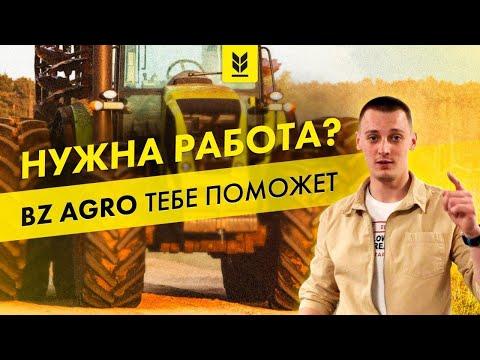 КАК ЗАРАБОТАТЬ В КРИЗИС С BZ AGRO! Продать купить сельхозтехнику из Европы.