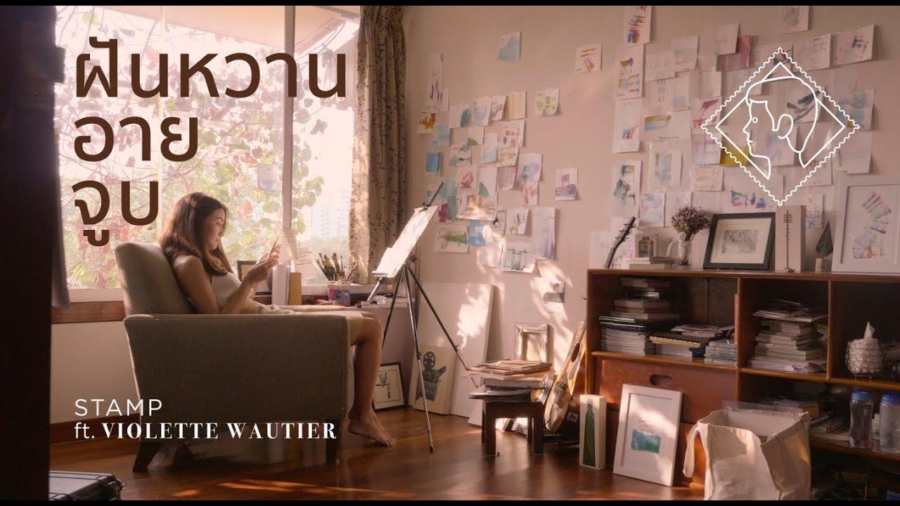 STAMP \u0026 วิโอเลต วอเทียร์ (Violette Wautier) - ฝันหวานอายจูบ [ Official Music Video ]