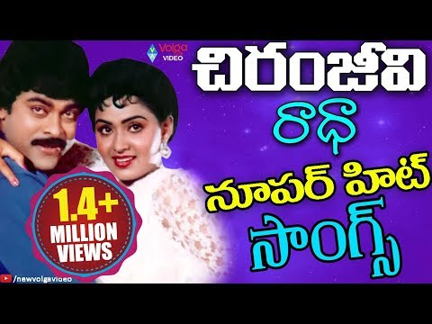 Chiranjeevi And Radha Super Hit Video Songs - Telugu Super Hit Songs - 2016