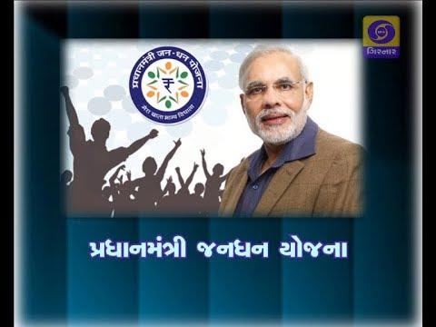 PM Flagship Program - Prandhanmantri Jan Dhan Yojana
