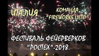 "РОСТЕХ- 2018. Команда ""Fireworks Lieto"" ИТАЛИЯ (ITALY). Фестиваль фейерверков."