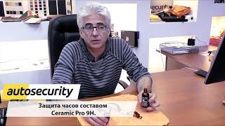 видео Нанокерамика Ceramic Pro 9H в Москве