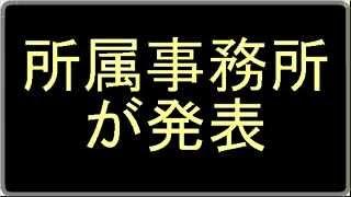 矢口真里さんが離婚 所属事務所が発表 タレントの矢口真里さん(30)...