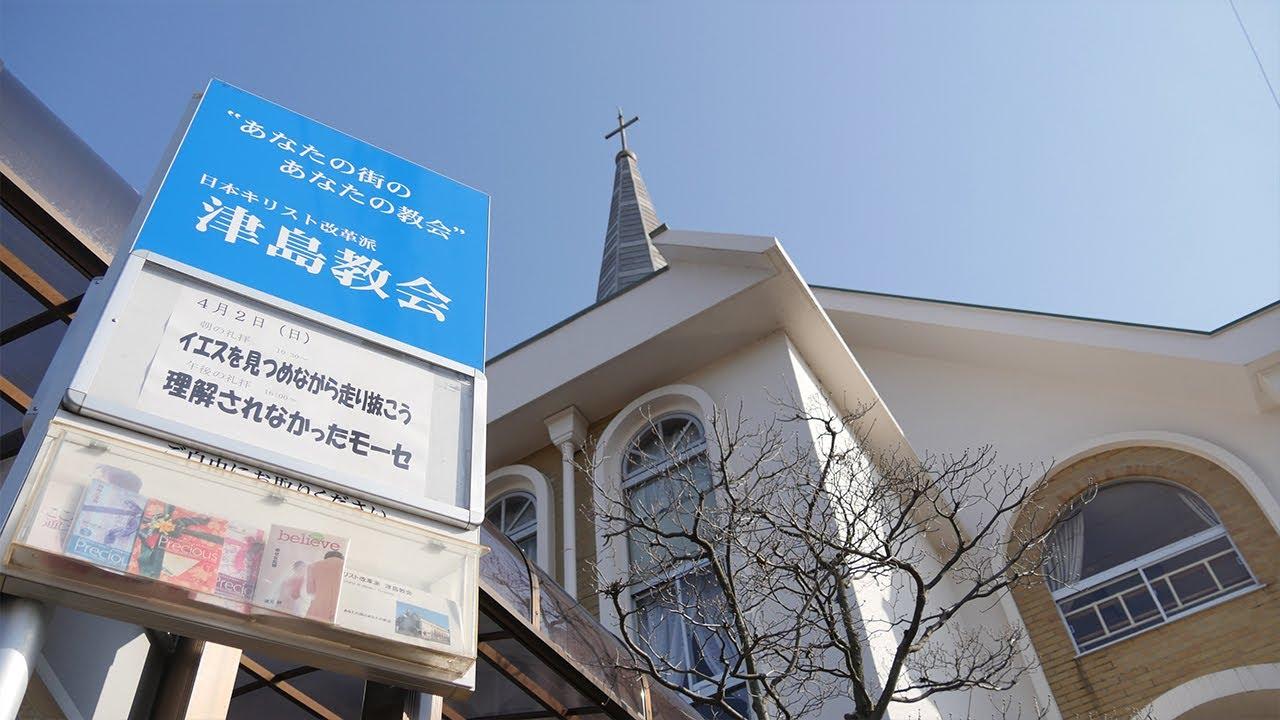 津島教会の動画へ