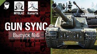 Gun Sync №6 - От MYGLAZ и Komar1k [World of Tanks]