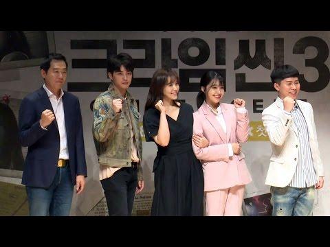 [풀영상] Jeong Eun Ji(정은지) 'CRIME SCENE3' 제작발표회 (크라임씬3, 양세형, 박지윤, 장진)