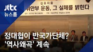 정대협이 반국가단체? 계속되는 '극우들의 역사왜곡' / JTBC 뉴스룸