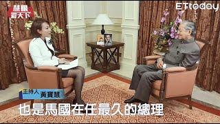 領袖面對面 - 獨家專訪馬來西亞首相馬哈迪 慧眼看天下第15集