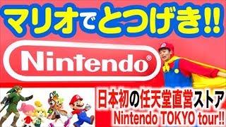 おめでた!Nintendo TOKYOにマリオコスで突撃!帰ってきた渋谷パルコ!!!ニンテンドートウキョウ買い物ツアー!【あにきゅうレポート】