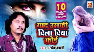 Gambar cover Yaad Uski Dila Gaya Koi  || Ashok Zakhmi  || HD VIDEO || Original Qawwali || Musicraft