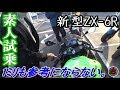 【ZX-6Rレビュー】日本最速 素人インプレ 2019年型 ZX-6R。ミドルSSこそ女子向け説。