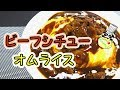 オムライス ビーフシチューソース レシピ【パンダワンタン】
