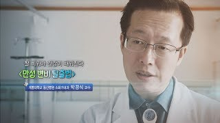 만성 변비 탈출법 - 계명대 동산병원 소화기내과 박경식 교수- 1