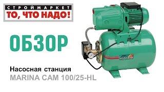 Насосная станция MARINA CAM 100/25-HL - насосы для воды купить насос в Москве(Строймаркет