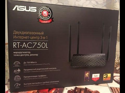 Распаковка и настройка роутера ASUS RT AC750L