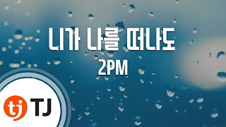 [TJ노래방] 니가 나를 떠나도 - 2PM (Even If You Leave Me - 2PM) / TJ Karaoke