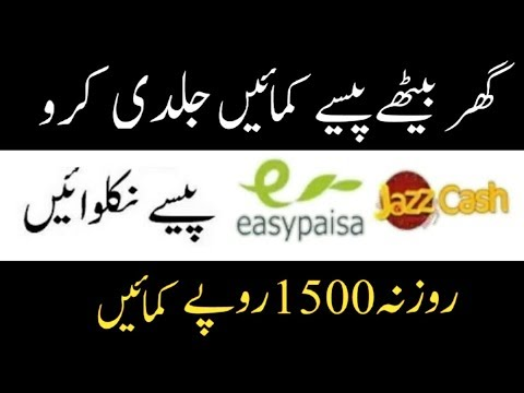 Make money online in pakistan 2020 !!! How to earn money online  |  Earn 2000 to 3000 Rupees daily