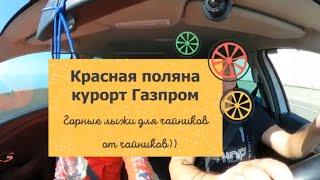 Горные лыжи для чайников от чайников Красная поляна Горнолыжный курорт Газпром 8 марта 2020 г