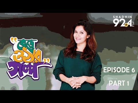 Berey Othar Golpo||Episode 06|| Part 01