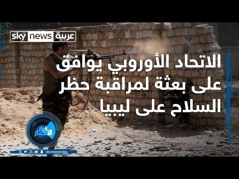 رادار الأخبار | الاتحاد الأوروبي يوافق على بعثة لمراقبة حظر السلاح على ليبيا  - نشر قبل 2 ساعة