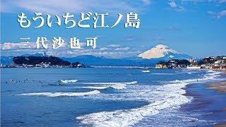 もう一度 江ノ島