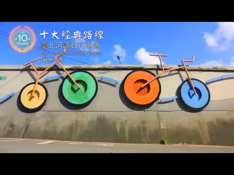 2015 Top 10 classic cycling route in Taiwan