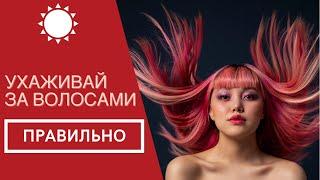 Уход за волосами от эксперта салона красоты Как ухаживать за волосами дома и в салоне